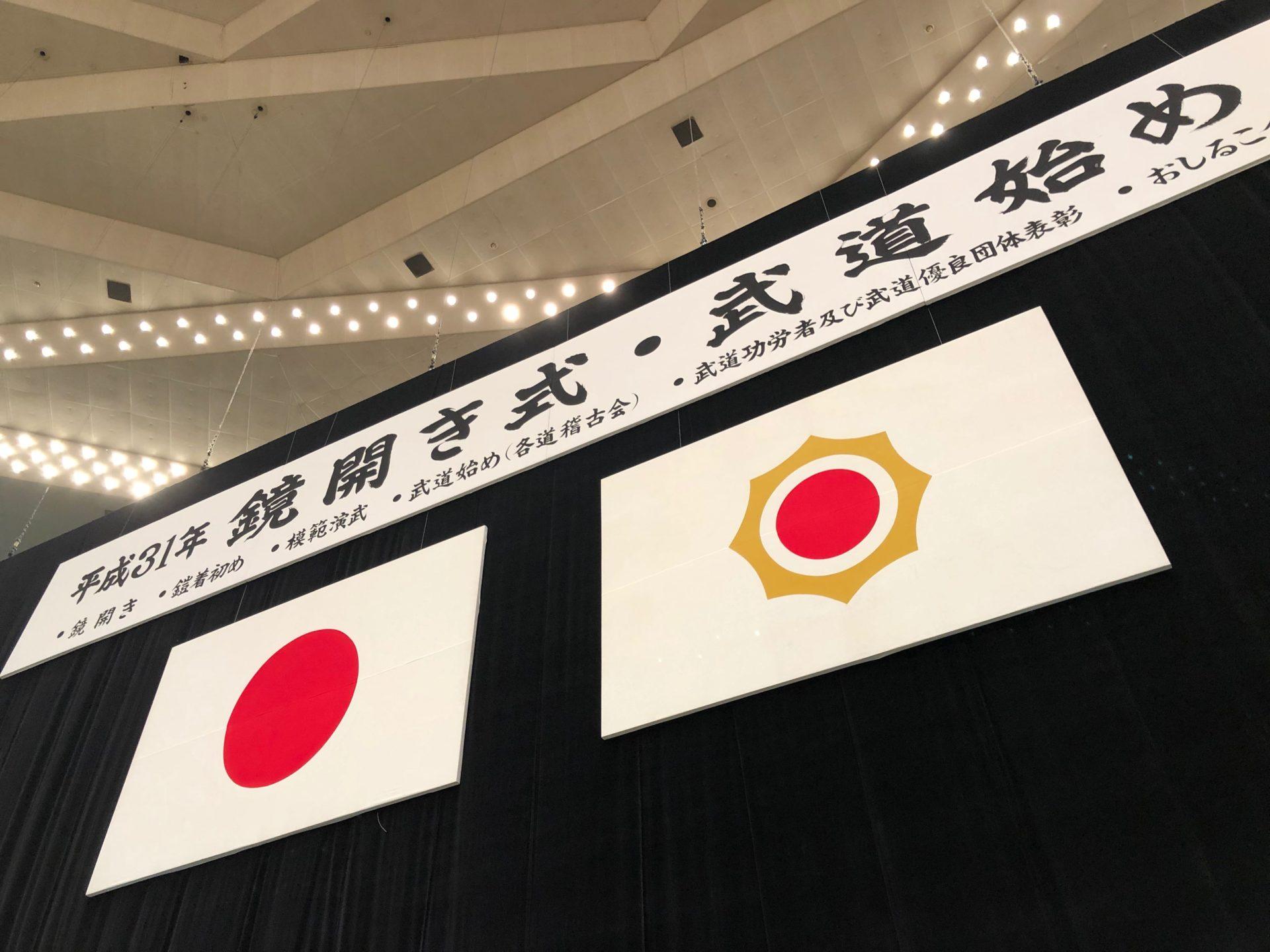 2019 日本武道館 鏡開き式・武道始め