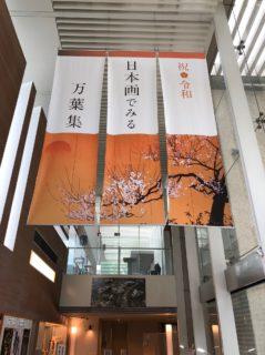 日本画でみる万葉集とトキの会 横浜・桐蔭学園アカデミウムにて
