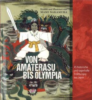 ドイツ語版絵本「伝えたい日本のこころ」